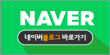 NAVER 블로그