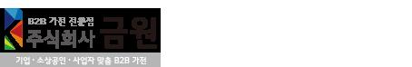 LG전자공식인증 B2B전문점 금원스마트미디어