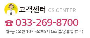 고객센터 tel:033-269-8700 fax:033-263-6177